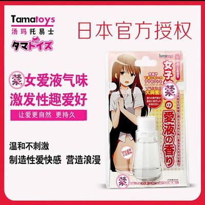 燃情香水-Tamatoys-日本高中生爱1液气味 --引发冲动诱1惑香水--日本汤玛托易士630
