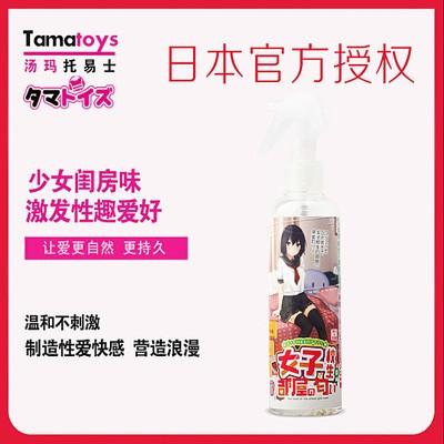 燃情香水-Tamatoys-日本女生房间味道--引发遐想诱1惑香水--日本汤玛托易士866