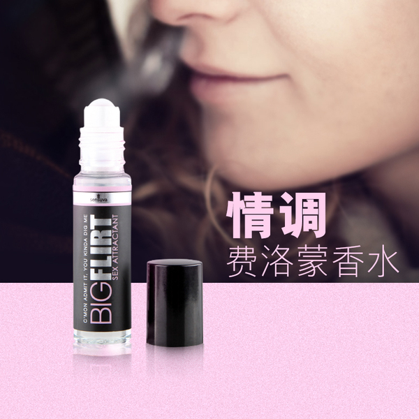 燃情香水-美国sensuva-异性通灵 浓缩费洛蒙香水 强力吸引异性 美国进口sensuva