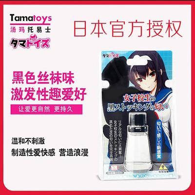 燃情香水-Tamatoys-日本 黑丝袜学姐丝袜的气味--引发冲动诱1惑香水--日本汤玛托易士 848
