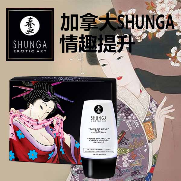 情趣提升液-德国弟威斯-加拿大 SHUNGA 女用情趣提升霜 30ml